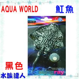 【水族達人】【造景裝飾】水世界AQUA WORLD《sting ray 黑色魟魚 G-082-BK》裝飾擺飾