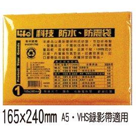 ~1768 網~A5 防震袋 165X240mm ^(NO.1^)量販包 ^(10個入^)