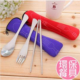 環保不鏽鋼筷勺叉 戶外便攜式餐具不鏽鋼筷三件組 【HH婦幼館】