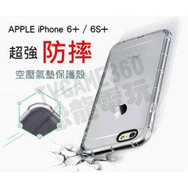 APPLE iPhone6 6S PLUS 5.5 氣囊空壓殼 氣壓殼 氣墊殼 防摔防震