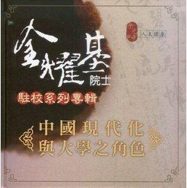 余光中人文講座:金耀基駐校系列專輯•中國 化與大學之角色^(精裝^)