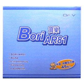 ^~東亞藥妝^~ 林鼎生技 Bori AR81寶樂乳酸菌 45包^(盒^) 貨號:2010