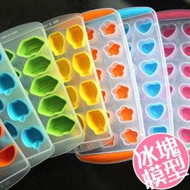 創意製冰器水果圖形造型 安全矽膠11格~18格 冰模/冰塊模具【HH婦幼館】