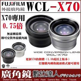 ~ ~黑色 貨 富士 FUJI WCL~X70 外接廣角鏡 廣角鏡 FUJI X70