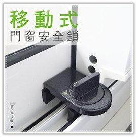 【Q禮品】A3053 移動式門窗安全鎖/窗戶安全鎖/兒童防墬鎖/窗戶防盜鎖/輔助鎖/寵物/防脫逃/老人安養照護