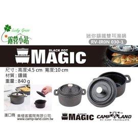 大林小草~【RV-IRON 030-1】MAGIC 迷你鑄鐵雙耳湯鍋10cm-【國旅卡】
