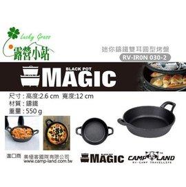 大林小草~【RV-IRON 030-2】MAGIC 迷你鑄鐵雙耳圓型烤盤12cm-【國旅卡】