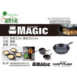 大林小草~【RV-IRON 030-4】MAGIC 迷你鑄鐵圓型煎盤10.5cm