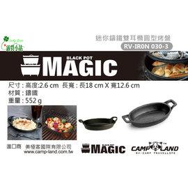 大林小草~【MAGIC】RV-IRON 030-3 迷你鑄鐵雙耳橢圓型烤盤18X12.6cm-【國旅卡】