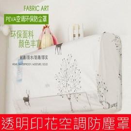 透明印花空調防塵罩