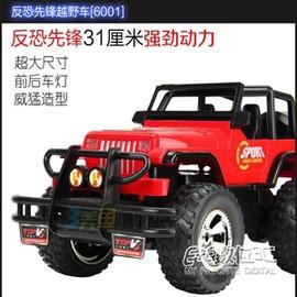 超大型遙控汽車越野車充電動漂移賽車模型兒童玩具 igo