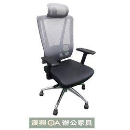 特級高背主管 .辦公椅網背 椅