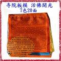 ^~唐古拉佛教文物 ^~西藏寺院版模 7色20面漢字楞嚴咒天馬旗經幡