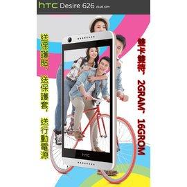 免 HTC Desire 626 dual sim ^(送保護貼 皮套 行動電源^) 5吋