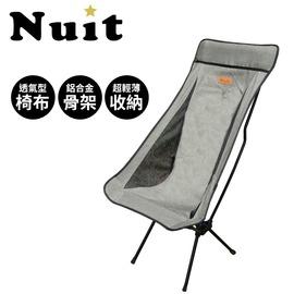 探險家戶外用品㊣NTC43G 努特NUIT 航太級鋁合金高背麻花椅 (灰綠) 腰包椅 摺疊椅 休閒椅 折疊椅 折合椅