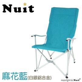 探險家戶外用品㊣NTC48 努特NUIT 經典麻花藍鋁合金大川椅 (白銀) 高背椅休閒椅大川椅露營摺疊椅戶外折疊椅