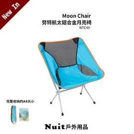 探險家戶外用品㊣NTC49B 努特NUIT 航太級全鋁合金摺疊月亮椅 (天空藍) 腰包椅 摺疊椅 休閒椅 折疊椅 折合椅