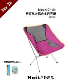 探險家戶外用品㊣NTC49R 努特NUIT 航太級全鋁合金摺疊月亮椅 (葡萄紅) 腰包椅 摺疊椅 休閒椅 折疊椅 折合椅