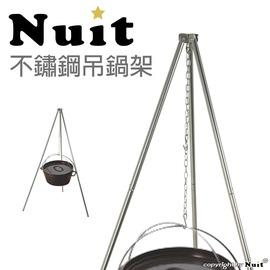 探險家戶外用品㊣NTW31 努特NUIT 不鏽鋼吊鍋架 三腳架三角吊架 三角吊鍋架 荷蘭鍋架 彈扣組裝