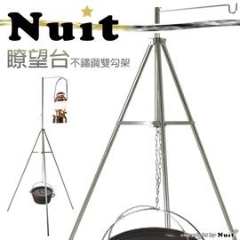 探險家戶外用品㊣NTW32 努特NUIT 瞭望台不鏽鋼雙勾燈架 三角吊鍋架 不鏽鋼燈架三角鍋架