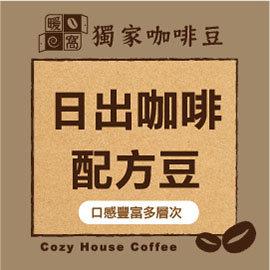暖窩咖啡|二件起9折 買5送1日出咖啡配方豆 450公克(一磅)共六包