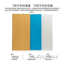 超薄充電寶手機 行動電源20000毫安10000大容量便攜聚合物智慧 igo