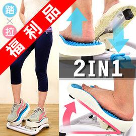 雙效2in1拉筋板+踏步機C188-918--Z(福利品)迴力踏步機彈力美腿機易筋板足筋板平衡板腳底按摩器材瑜珈多功能健身板運動用品推薦哪裡買