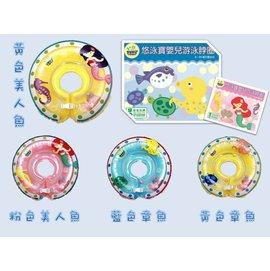 【紫貝殼】『HD04』【悠泳寶 YOYOBAO】嬰兒游泳脖圈