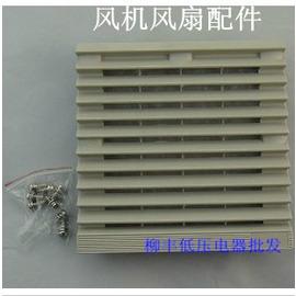 ZL~803廠家 ZL150 通風過濾網組ZL803防塵網罩 軸流風機百葉窗