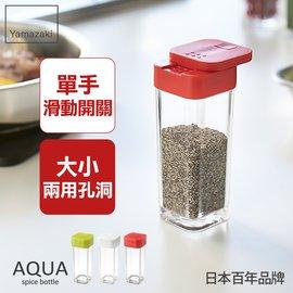 【YAMAZAKI】AQUA香料罐 紅 ★ 百年品牌★調味罐 收納罐 胡椒罐 鹽罐 糖罐