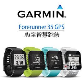 ~飛兒~ 貨^~可 ^~^~送贈品 GARMIN Forerunner 35 GPS 心率