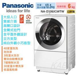 【佳麗寶】-(Panasonic國際)日製變頻洗脫烘滾筒洗衣機 10.5kg【NA-D106X1WTW】
