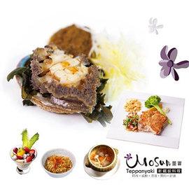 ~墨賞鐵板燒~ !鮑魚明蝦干貝海陸套餐券~2人組^(期限2017年5月^)