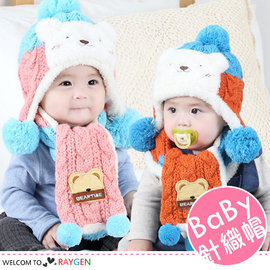 白熊造型雙色針織保暖寶寶帽 脖圍 護耳帽【HH婦幼館】