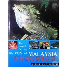 ~企鵝 T_地理_D158777A~馬來西亞國家公園—世界國家公園奇觀│ 未拆封│