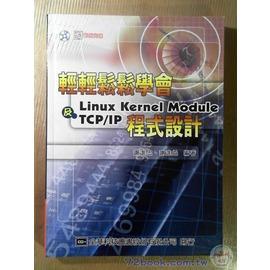 ~企鵝 T_電腦書_D151635A~輕輕鬆鬆學會Linux Kernel Modu