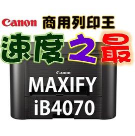 ~墨水 2016強力 ~速度之最 商用列印王 Canon MAXIFY iB4070商用噴