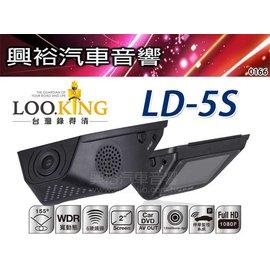 ~錄得清~LD~5S 高畫質行車紀錄器~155度廣角 G~sensor H.264影像壓縮