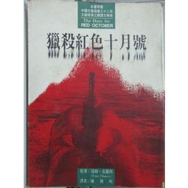 ~書寶 書T3╱一般小說_HBY~獵殺紅色十月號_湯姆克蘭西