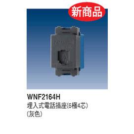 4C  單電話插~~WNF2164H 小單品   不含化妝蓋,不含WTFF3710框架需另
