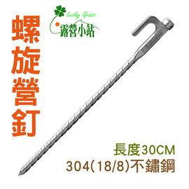 大林小草~【25940】OB-獨特不鏽鋼螺旋營釘30cm - 【國旅卡】