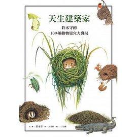 遠流~天生建築家:鈴木守的109種動物巢穴大發現