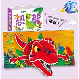 趣味認知立體書-恐龍POP-UP(華碩)【厚紙板硬頁】【智能開發認知學習立體書~培養幼兒想像力與觀察力,還可做認知學習】