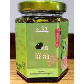 有機 原生種~黑豆薑油~