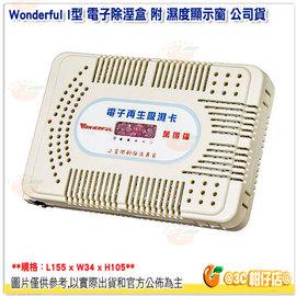 ^~^~ 萬得福 Wonderful I型 電子除溼盒 附 濕度顯示窗 貨 乾燥箱 防潮箱