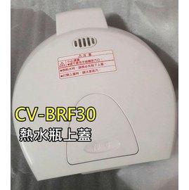 象印 微電腦電動熱水瓶上蓋組-HA 【CV-BRF30專用】 62-7810
