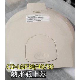 象印 微電腦電動熱水瓶~CD~LGF30 40 50 上蓋WG~ 62~7580