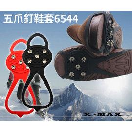~排汗王~X~MAX~五爪釘鞋套~6544~賞雪~登山~