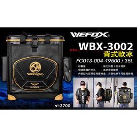 ◎百有釣具◎V-FOX WEFOX WBX-3002 後雙肩背式軟冰 超輕量 後背軟式冰箱 35公升 35L