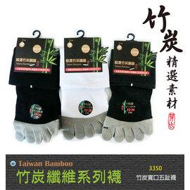 ~ 製~竹炭寬口五趾襪 襪子 棉襪 休閒襪 學生襪 抗菌防臭消臭 男性 男用 MIT 芽比